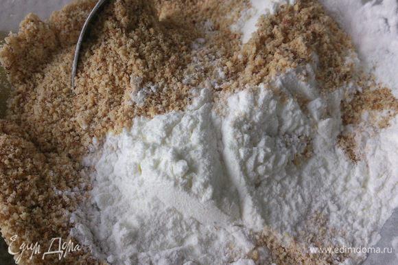 Смешать миндальную муку (можно использовать просто мелко молотый в блендере миндаль), крахмал, разрыхлитель и соль.