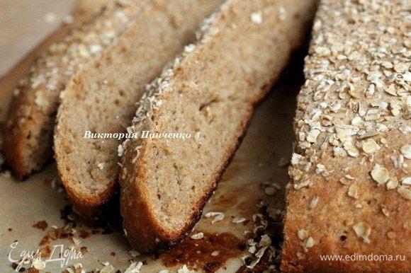 Хлеб остудить и нарезать...