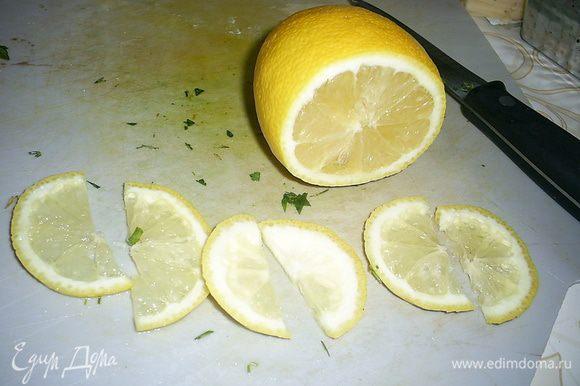 Отрезаем три кусочка лимона, каждый разрезаем пополам.