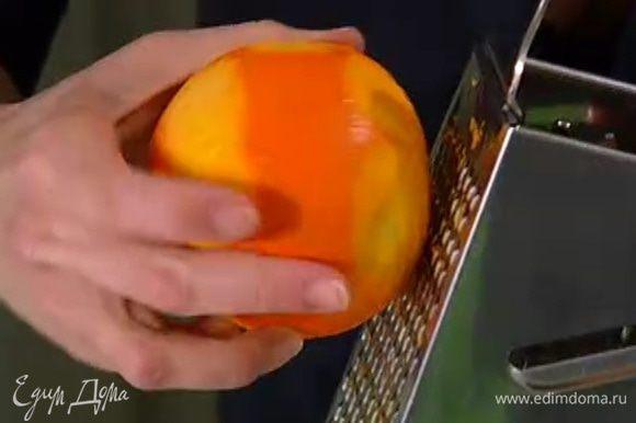 Цедру одного апельсина натереть на мелкой терке.