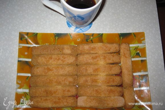 Сварите крепкий кофе и поставте его остывать. Добавте ликер и перемешайте. Быстро обмакните в кофе каждое печенье савоярди и уложите плотным слоем в форму или тарелку.