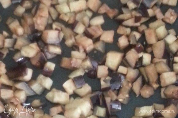 Баклажаны. Если я использую свежий баклажан, то нарезаю на кусочки, солю и отставляю на 1 час до выделения сока, потом сок убираю. Сегодня у меня замороженный, поэтому горчить он уже не будет. Обжариваю на сухой сковороде баклажаны.