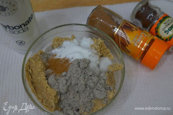 Отдельно смешать перемолотые орехи, кунжутный порошок, соль, соду, корицу, овсяную муку.