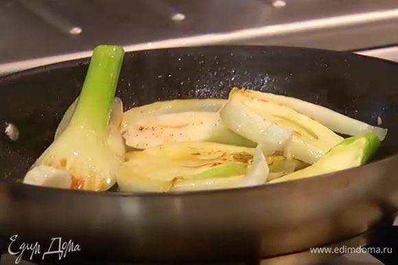 Разогреть в сковороде оливковое масло и слегка обжарить фенхель.