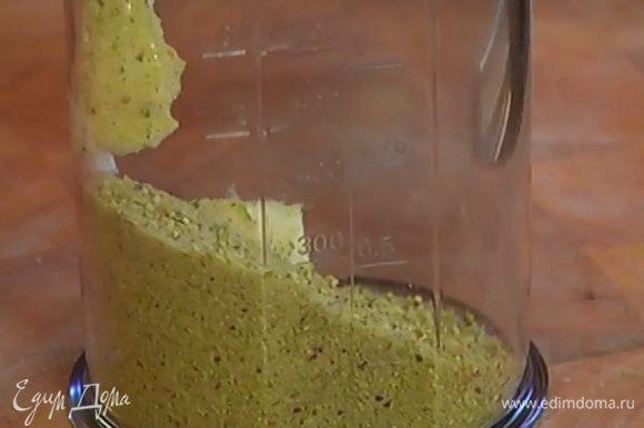 Приготовить крем: оставшиеся 50 г предварительно размягченного сливочного масла вместе с половиной измельченных фисташек с сахаром взбить миксером на небольшой скорости.