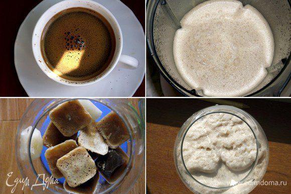 Бокалы поставить в холодильник. Ликер сливочный я использовала с карамельным ароматом. В чашу блендера отправляем молоко, немного взбиваем, затем тонкой струйкой вливаем ликер и продолжаем взбивать около 3-5 минут на максимальной скорости для образования пышной пены. Затем в бокал отправляем кубики льда, выливаем кофе, затем тоненькой струйкой вливаем взбитое молоко. Не забываем, что пропорции в рецепте на 2 бокала.