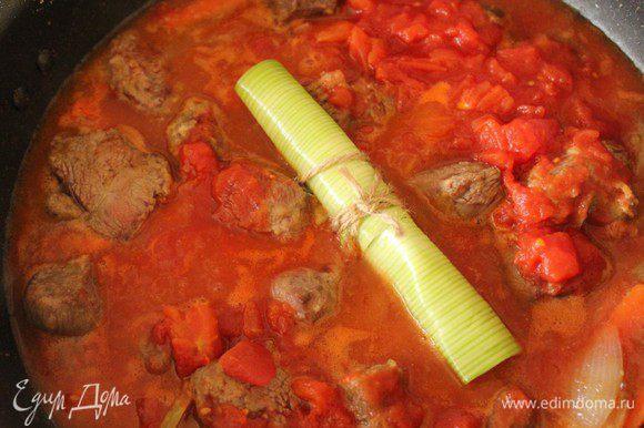 Добавить в сотейник дробленные томаты, посолить, влить 0,5 л бульона или воды, положить сверху букет гарни. Довести до кипения, убавить огонь до минимума и тушить под крышкой 1 час.
