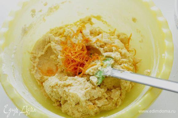 Мучную смесь добавить к сливочной смеси, перемешать с помощью лопаточки. Добавить сок и цедру апельсина. Перемешать.