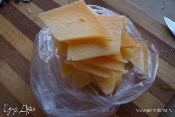 Приготовили два вида сыра.