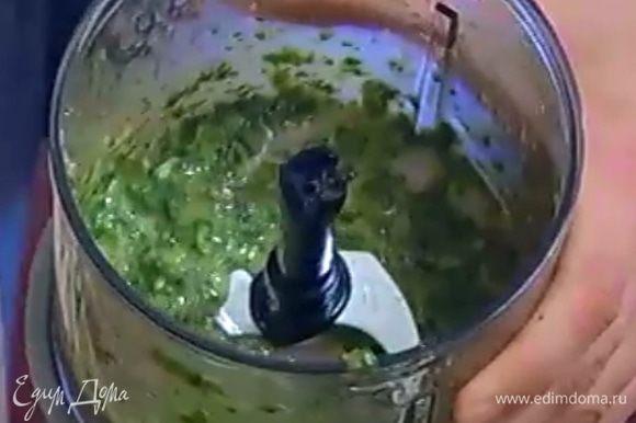 Приготовить заправку: в чаше блендера соединить оставшиеся каперсы, чеснок, петрушку (немного оставить), влить оливковое масло, рисовый уксус, посолить и все взбить.