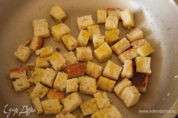 Сбрызнуть оливковым маслом и быстро обжарить на сильном огне.