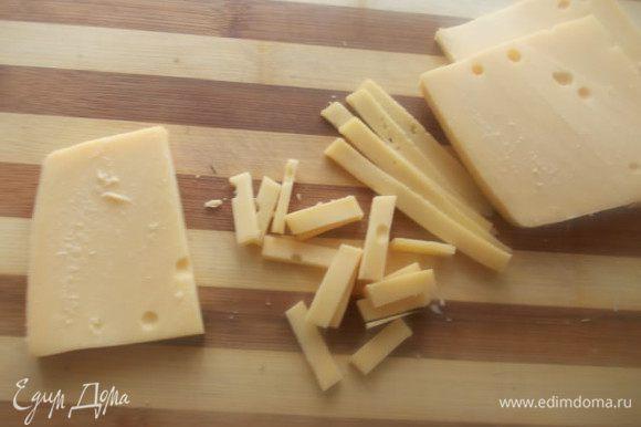 Сыр порезать соломкой.