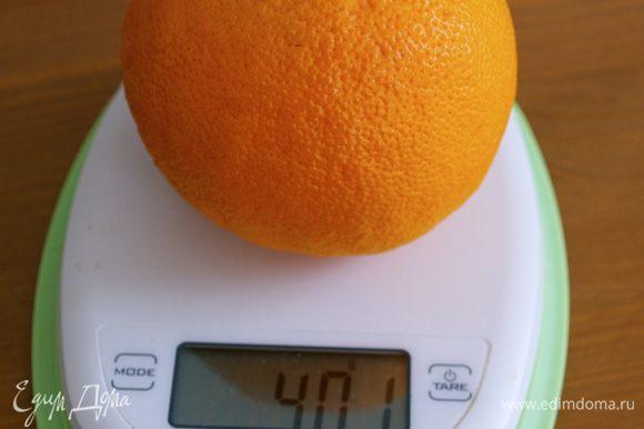 Духовку включить разогреваться на 180 С. Для этого пирога нам потребуется один ОЧЕНЬ крупный апельсин, весом минимум 400 г (по рецепту 450 г!) Если такой крупный апельсин Вам найти не удалось, возьмите полтора или два апельсина, чтобы соответствовали указанному весу.