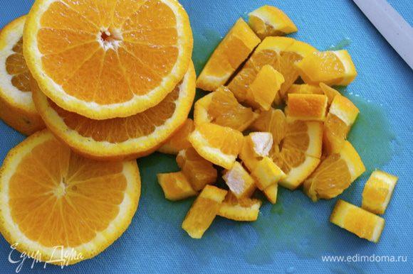 Как следует вымыть апельсин (в пирог будем использовать и кожуру) и нарезать кусочками.