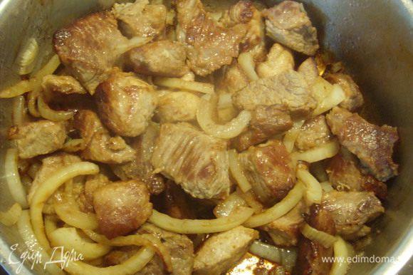 Обжарить мясо с луком в течении 10 мин. до лёгкой золотистой корочки.