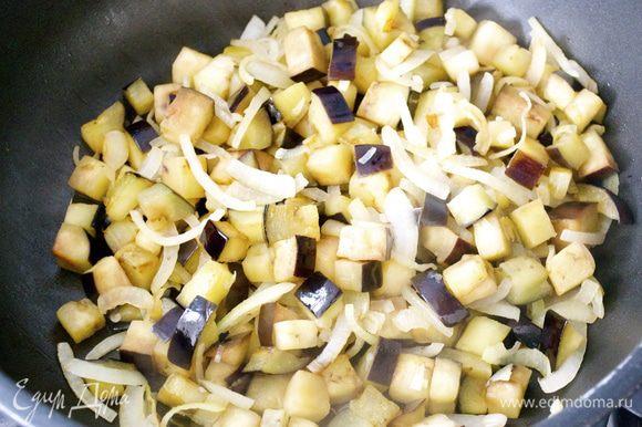 Разогреть масло в большой сковороде и поджарить баклажаны и лук в течение 10 минут.
