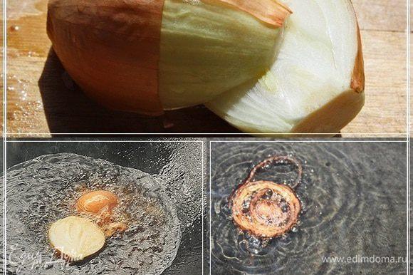 Но! Я расскажу вам о трёх фенечках, которые частенько применяются в процессе. Фенечка первая Общеизвестная. В раскалённое масло бросить разрезанную пополам луковицу. Если нет половинки, то киньте несколько ломтиков, приготовленных для зирвака.
