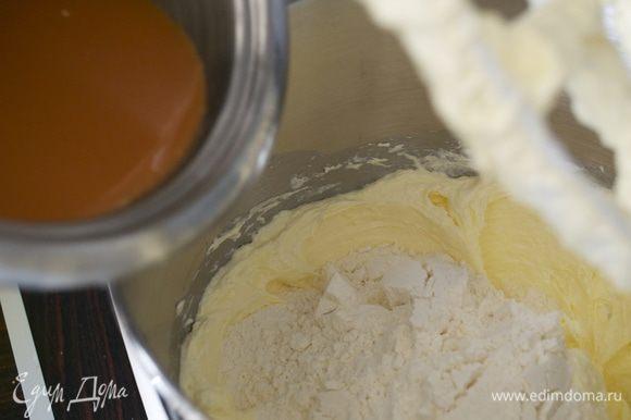 По очереди добавляйте муку и жидкую смесь в полученный масляный крем.