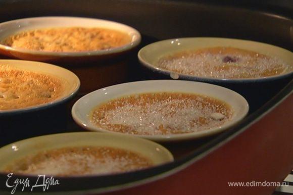 Присыпать крем-брюле оставшимся сахаром и поместить под гриль на 2 минуты или воспользоваться специальной кондитерской лампой.