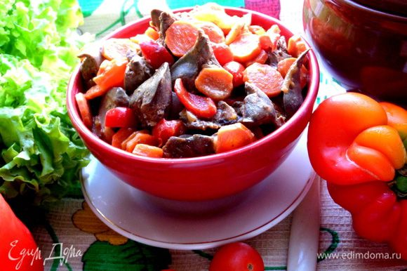 Подаём горячим томлёную печень с пропитанными всеми соками овощами)))