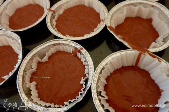Распределить тесто по формочкам , заполняя на 3/4 . Запекать кексы 15 минут , развернуть форму (так что чтобы задние оказались впереди ) что бы пропеклись равномерно и запекать дополнительно 15 минут до сухой палочки.