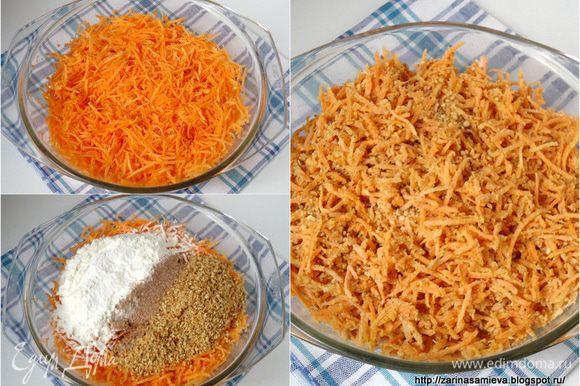 Морковь натереть мелкой соломкой, соединить с просеянной мукой, солью, корицей и разрыхлителем. Все хорошо перемешать руками, без помощи ложки, что бы сыпучие продукты, как бы обволакивали морковь и что бы, не было комков.