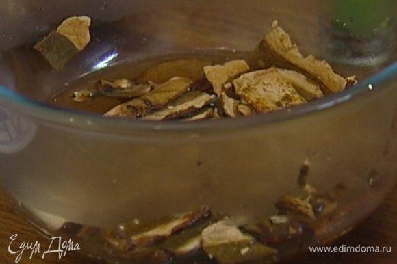 Грибы замочить в воде, через 15 минут воду слить через ситечко и сохранить.
