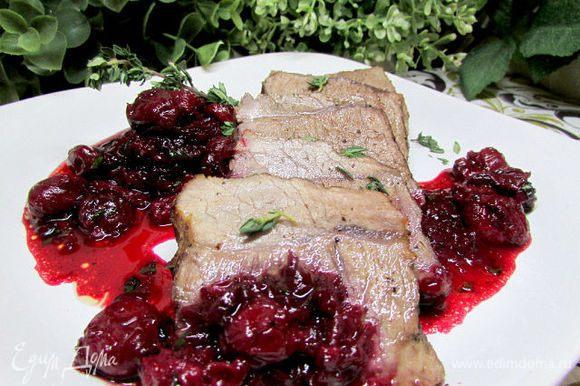 Готовое мясо нарезать кусочками и подавать с вишнёвым соусом. Приятного аппетита!