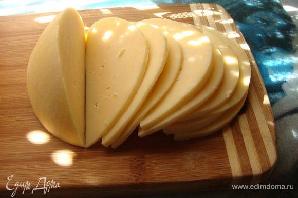 Сыр тонкими пластинами нарезать.