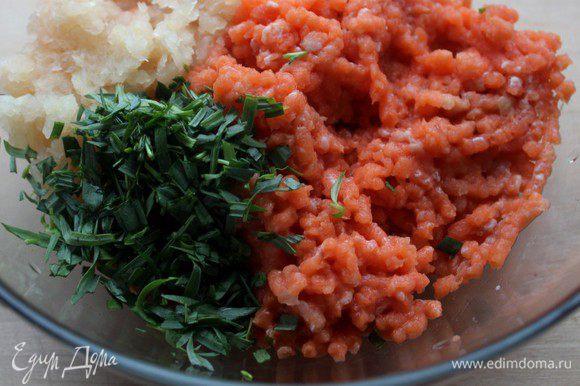 Сделать фарш из рыбного филе. Туда же добавить луковицу и рубленый тархун. Приправить солью и перцем, хорошо перемешать.