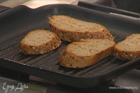 Хлеб обжарить с двух сторон на сковороде-гриль.