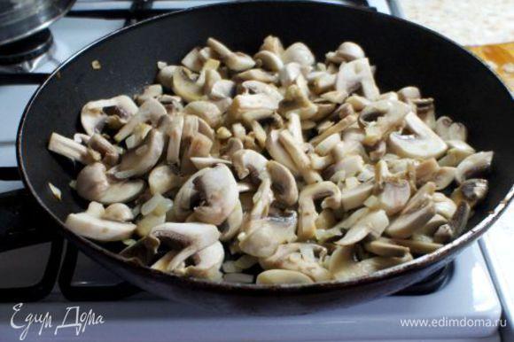 Лук обжарить на оливковом масле (3-5 минут). Затем добавить грибы и обжарить до испарения жидкости.