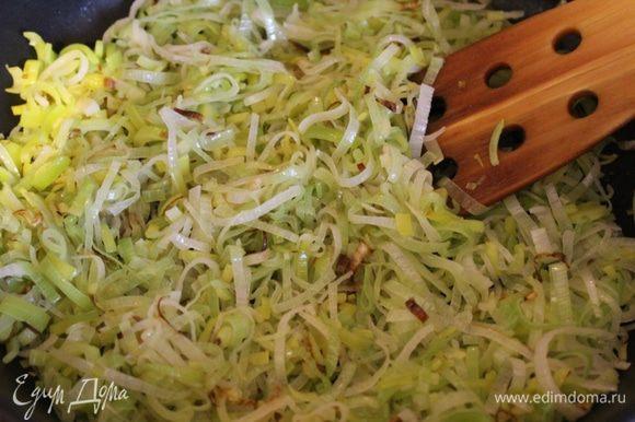 Лук порей (белую часть) порезать тонкими кольцами или полукольцами, обжарить на среднем огне на смеси оливкового и сливочного масел. Когда лук почти готов, добавить вино и тушить помешивая до полного выпаривания жидкости. Приправить солью и перцем.