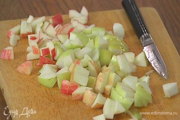 Яблоки, удалив сердцевину, нарезать небольшими кубиками.