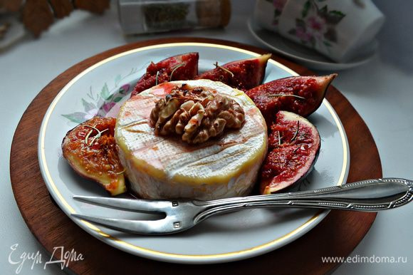 На сухой сковороде обжарьте грецкие орехи. Запечённый сыр бри аккуратно выньте из фольги, подавайте с инжиром и грецкими орехами, обильно полив медовым соусом. Наслаждайтесь! Приятного вам аппетита!