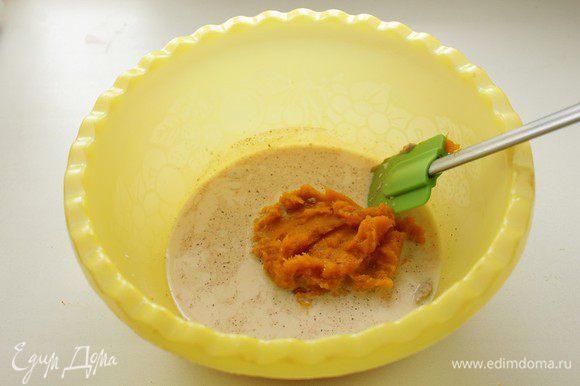 Развести в теплом молоке дрожжи, мед, добавить тыквенное пюре.