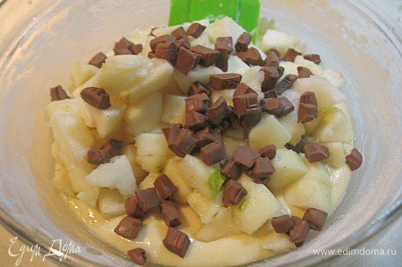 Добавить муку к яичной смеси и перемешать. Грушу порезать на небольшие кусочки. Шоколад тоже нарезать на кусочки или натереть на крупной терке. Грушу и шоколад добавить в тесто и перемешать.