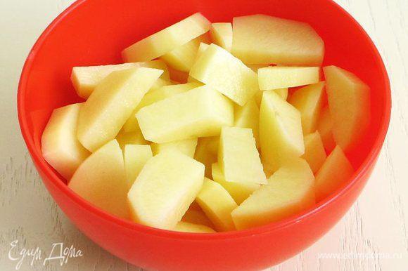 Далее чистим картофель и нарезаем его на небольшие кусочки.