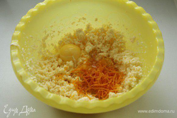 С обоих апельсинов снимаем мелкой теркой цедру. Масло взбиваем с сахаром и цедрой. По одному добавляем яйца, не прекращая взбивать.