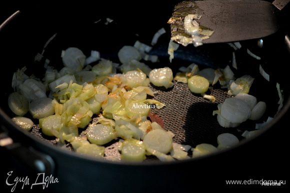 На горячей сковороде растопить сливочное масло и оливковое, обжарить лук-порей 10 мин. Добавить карри, перемешать.