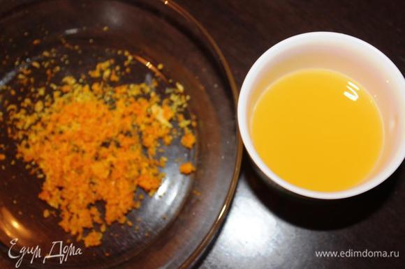 А пока не очень мелко измельчим орешки (прекрасно подойдет также фундук), натрем с апельсина цедру и отожмем сок (нам понадобятся 100 мл для глазури). Отделим желток от белка.