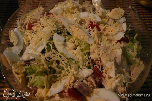 Салат, желудки, помидоры черри порезать пополам, яйца крупно на 8 частей. Заправка: ложка сметаны, майонеза и соевого соуса. Потереть сверху сыр.