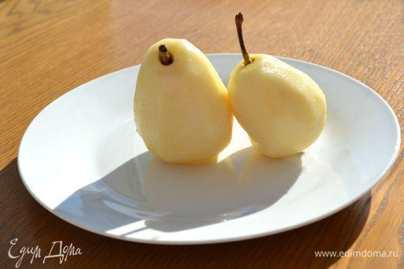 Груши почистить. Осторожно вынуть сердцевину. Смазать лимонным соком (чтобы не потемнели) - 1 ч.л..