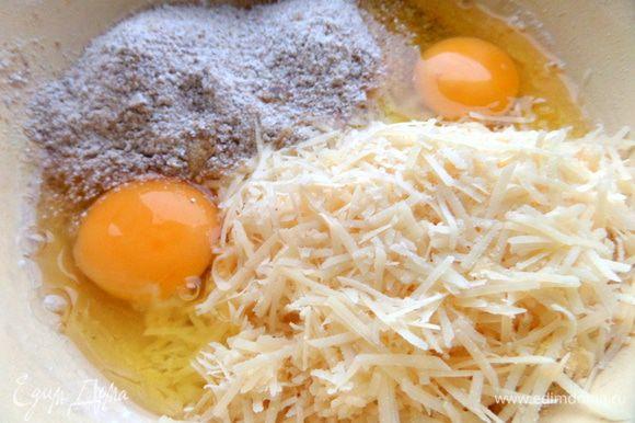 Смешать сыр с полученной зерновой мукой и яйцами.