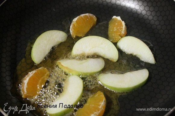 С мандаринок снимаем белую пленку, кладем в сковороду, к ним добавляем дольки яблок, мед и 1 ч.л. бальзамического уксуса. Обжаривать фрукты до легкого золотистого цвета, аккуратно переворачивая их.