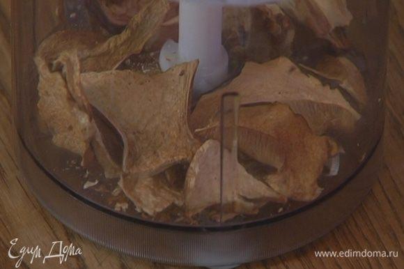 Сухие белые грибы измельчить в блендере в пудру и всыпать к овощам.