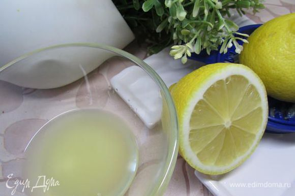 Приготовить лимонный сок