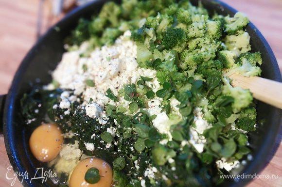 Для начинки вилкой измельчить фету, соединить со шпинатом, мелко порезанной брокколи, петрушкой ( я петрушку заменила свежим орегано), яйцами, поперчить.