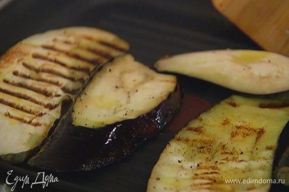 Разогреть сковороду-гриль и обжаривать ломтики баклажана с двух сторон до появления золотистых полосок.