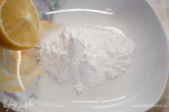 Приготовить глазурь. В тарелку просеять через сито сахарную пудру и добавлять по одной ст. ложке лимонный сок, растирая массу ложкой. Нужную густоту регулируйте добавлением лимонного сока. Мне понадобилось полных 2 ст. ложки сока.